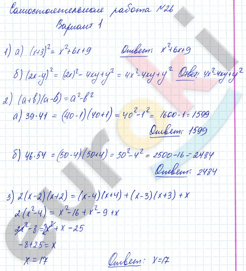 ГДЗ по алгебре 7 класс контрольные и самостоятельные работы Попов, Мордкович Самостоятельные работы, С-26. Формулы сокращенного умножения. Задание: Вариант 1