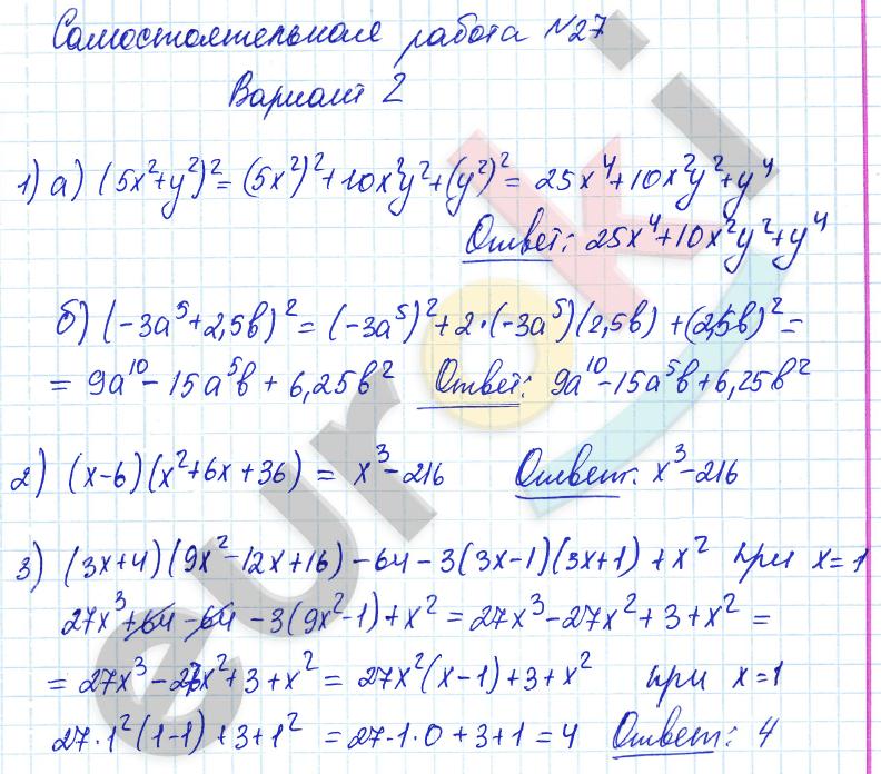 ГДЗ по алгебре 7 класс контрольные и самостоятельные работы Попов, Мордкович Самостоятельные работы, С-27. Формулы сокращенного умножения. Задание: Вариант 2