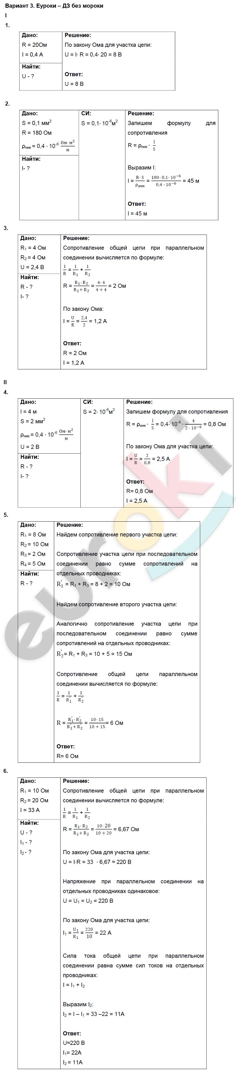 ГДЗ по физике 8 класс дидактические материалы Марон, Перышкин Контрольные работы, КР-3. Электрический ток. Задание: Вариант 3