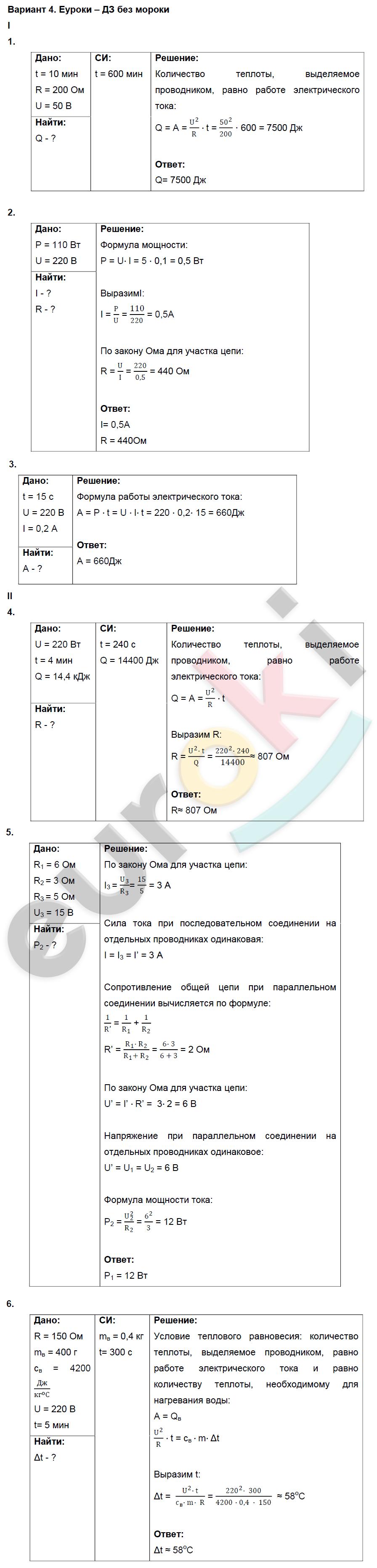 ГДЗ по физике 8 класс дидактические материалы Марон, Перышкин Контрольные работы, КР-4. Работа и мощность тока. Задание: Вариант 4