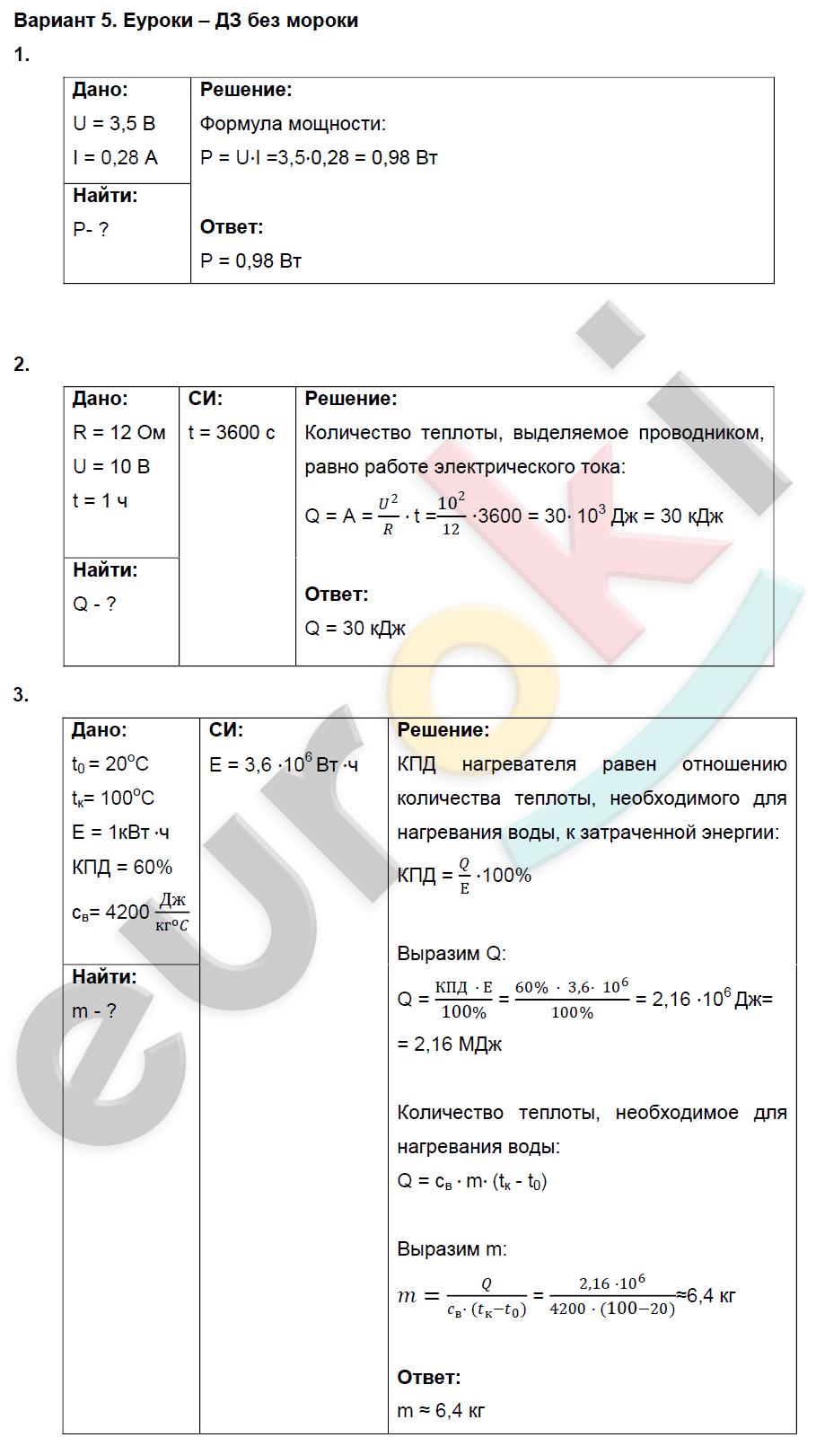 ГДЗ по физике 8 класс дидактические материалы Марон, Перышкин Самостоятельные работы, СР-10. Работа и мощность тока. Задание: Вариант 5