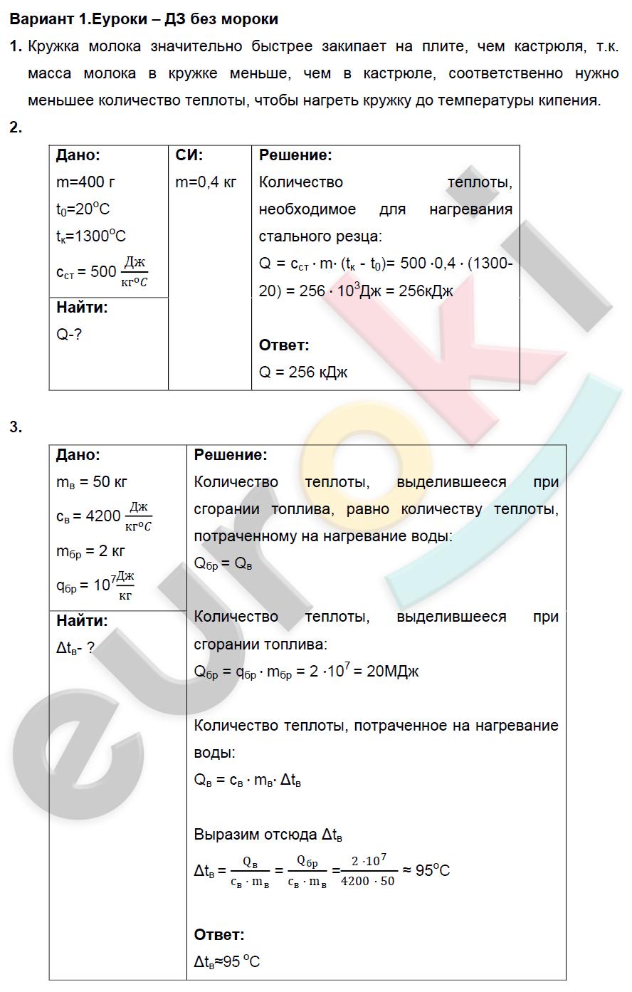 ГДЗ по физике 8 класс дидактические материалы Марон, Перышкин Самостоятельные работы, СР-3. Количество теплоты. Энергия топлива. Задание: Вариант 1