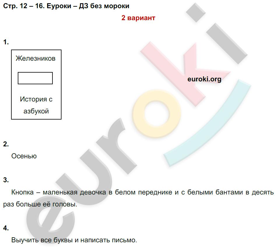 ГДЗ по литературе 4 класс тетрадь для контрольных работ Ефросинина Часть 1, 2. Задание: стр. 15