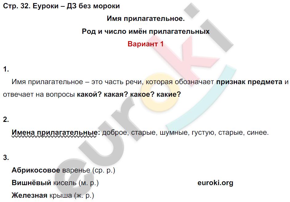 ГДЗ по русскому языку 3 класс контрольные работы Крылова Часть 1, 2. Задание: стр. 32