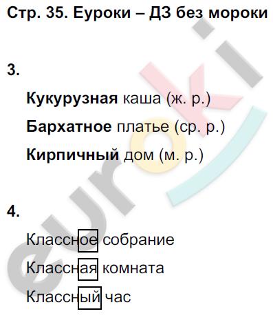 ГДЗ по русскому языку 3 класс контрольные работы Крылова Часть 1, 2. Задание: стр. 35
