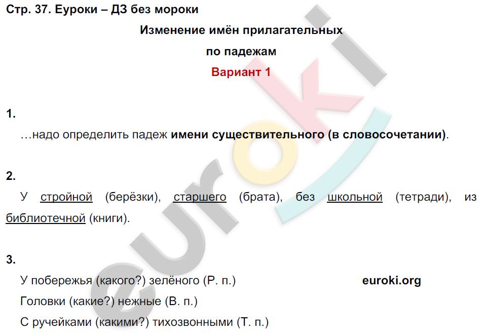 ГДЗ по русскому языку 3 класс контрольные работы Крылова Часть 1, 2. Задание: стр. 37