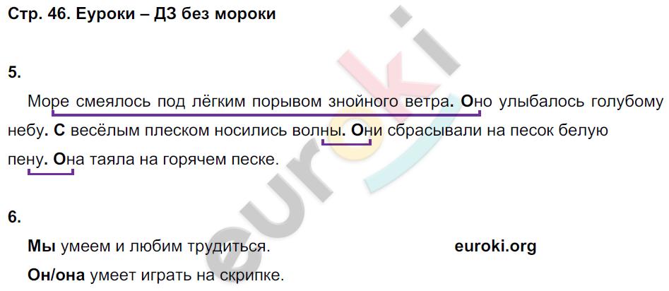 ГДЗ по русскому языку 3 класс контрольные работы Крылова Часть 1, 2. Задание: стр. 46