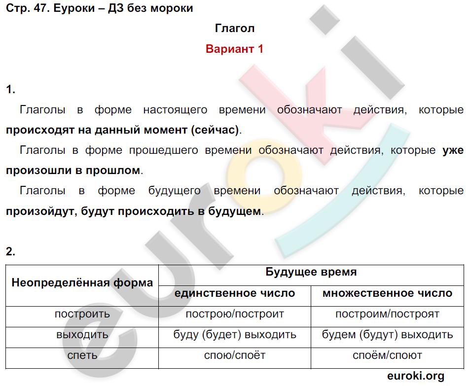 ГДЗ по русскому языку 3 класс контрольные работы Крылова Часть 1, 2. Задание: стр. 47