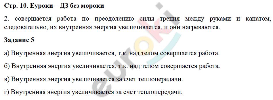 ГДЗ по физике 8 класс рабочая тетрадь Перышкин. Задание: стр. 10