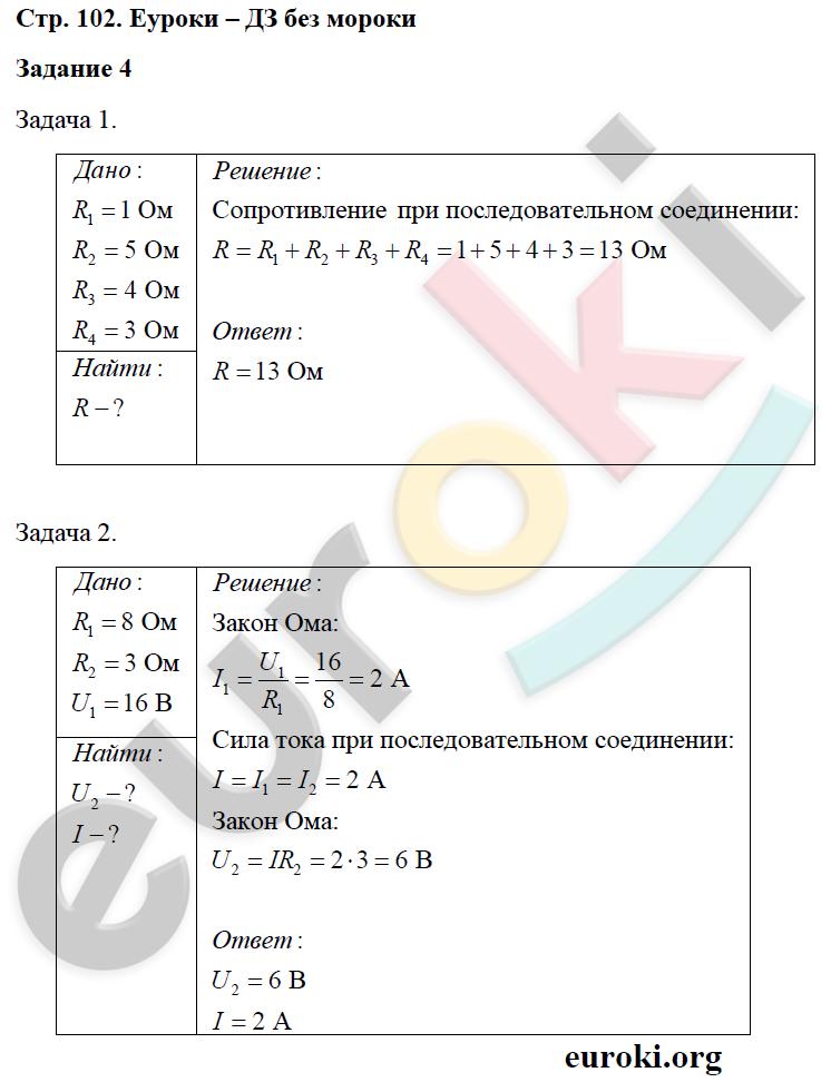 ГДЗ по физике 8 класс рабочая тетрадь Перышкин. Задание: стр. 102