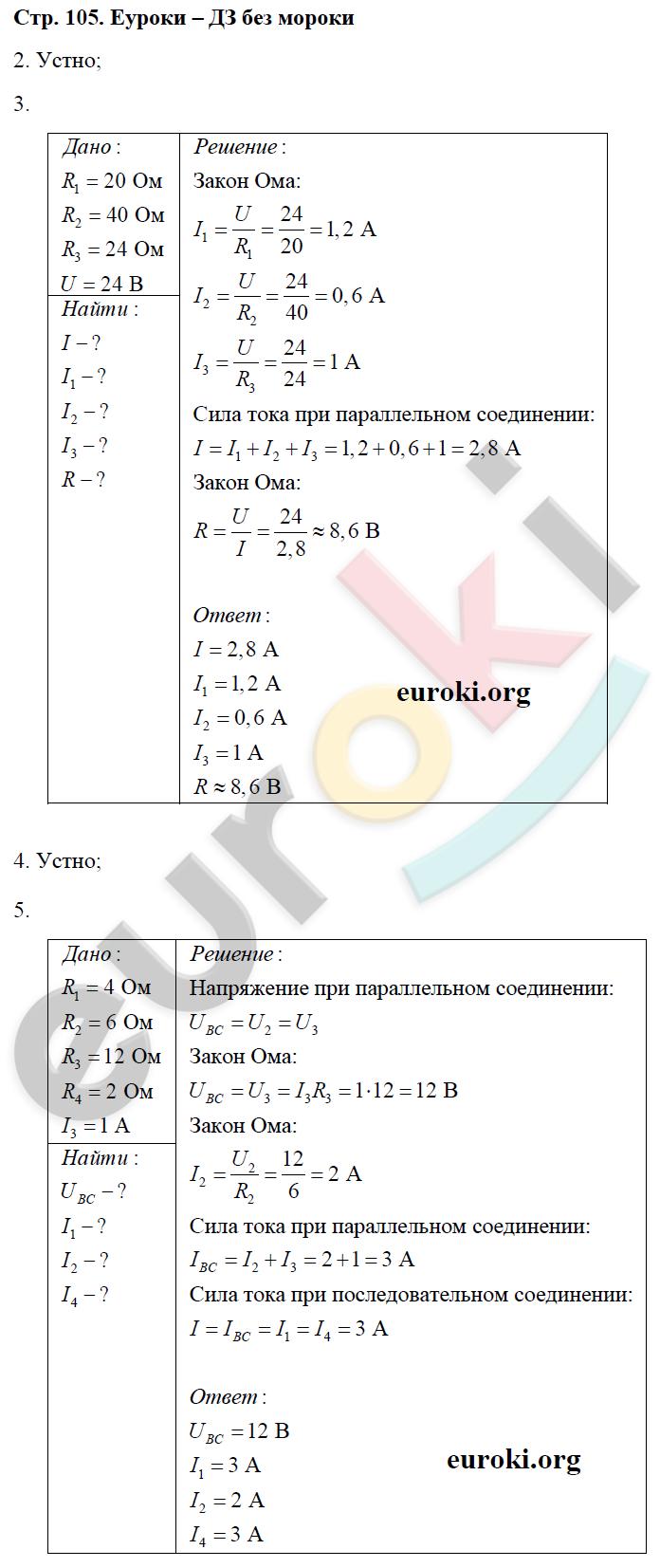 ГДЗ по физике 8 класс рабочая тетрадь Перышкин. Задание: стр. 105