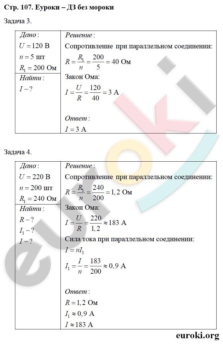 ГДЗ по физике 8 класс рабочая тетрадь Перышкин. Задание: стр. 107