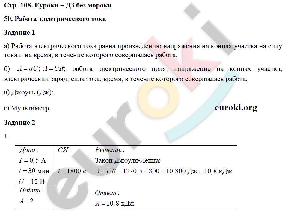 ГДЗ по физике 8 класс рабочая тетрадь Перышкин. Задание: стр. 108