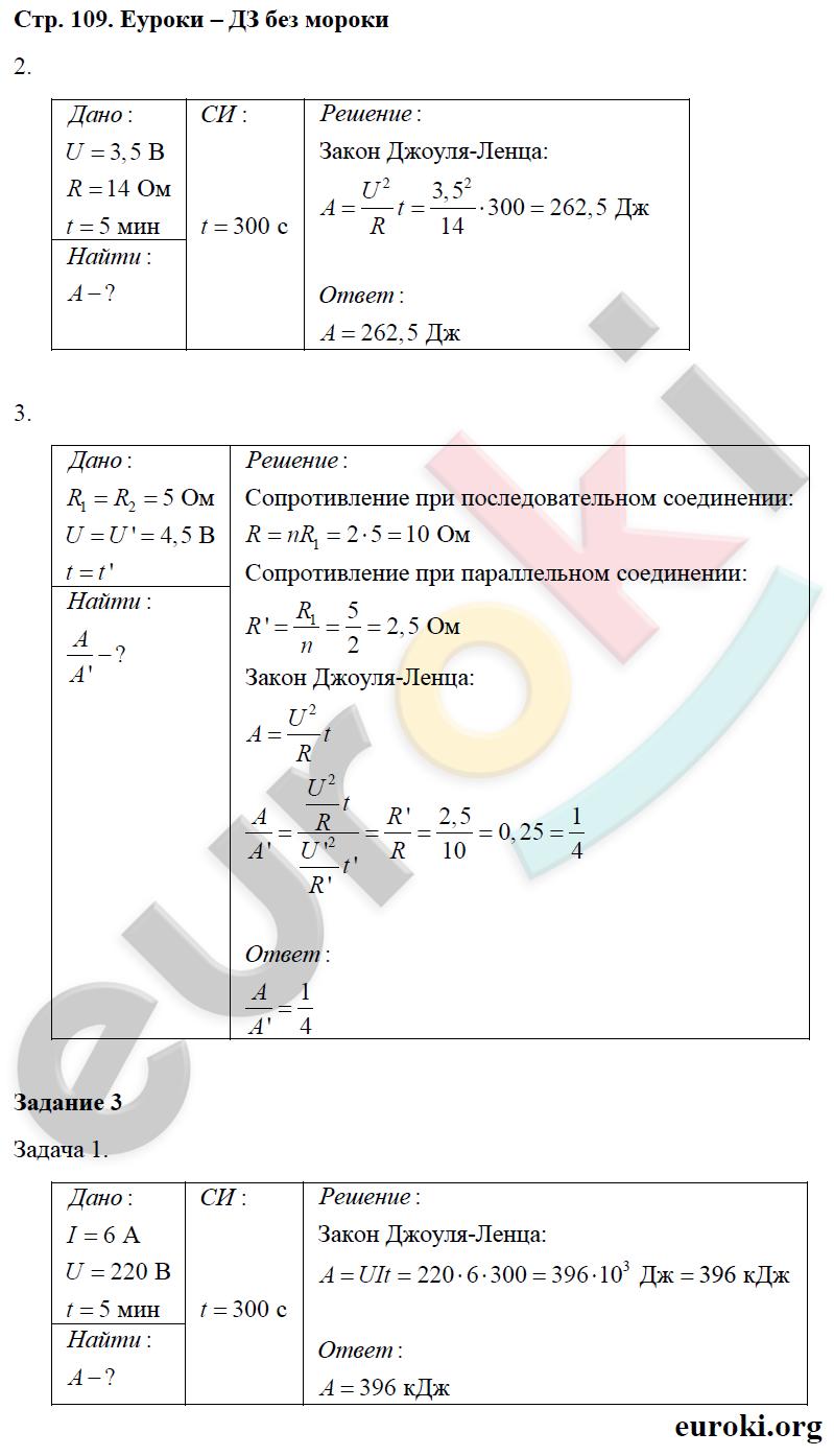 ГДЗ по физике 8 класс рабочая тетрадь Перышкин. Задание: стр. 109