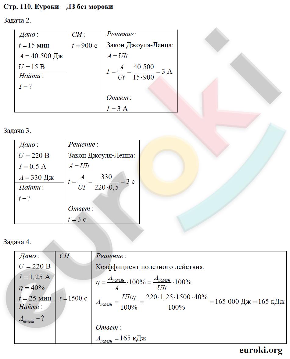 ГДЗ по физике 8 класс рабочая тетрадь Перышкин. Задание: стр. 110