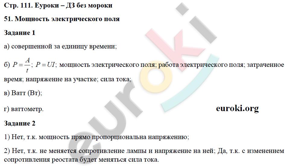 ГДЗ по физике 8 класс рабочая тетрадь Перышкин. Задание: стр. 111