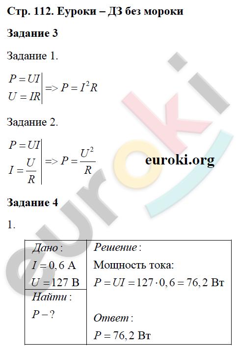 ГДЗ по физике 8 класс рабочая тетрадь Перышкин. Задание: стр. 112