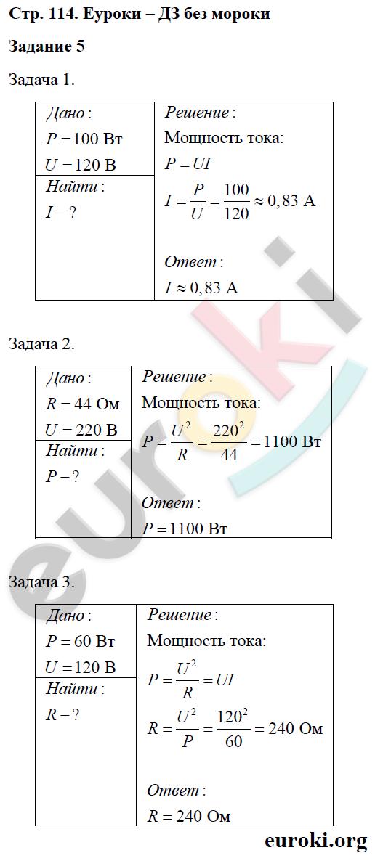ГДЗ по физике 8 класс рабочая тетрадь Перышкин. Задание: стр. 114