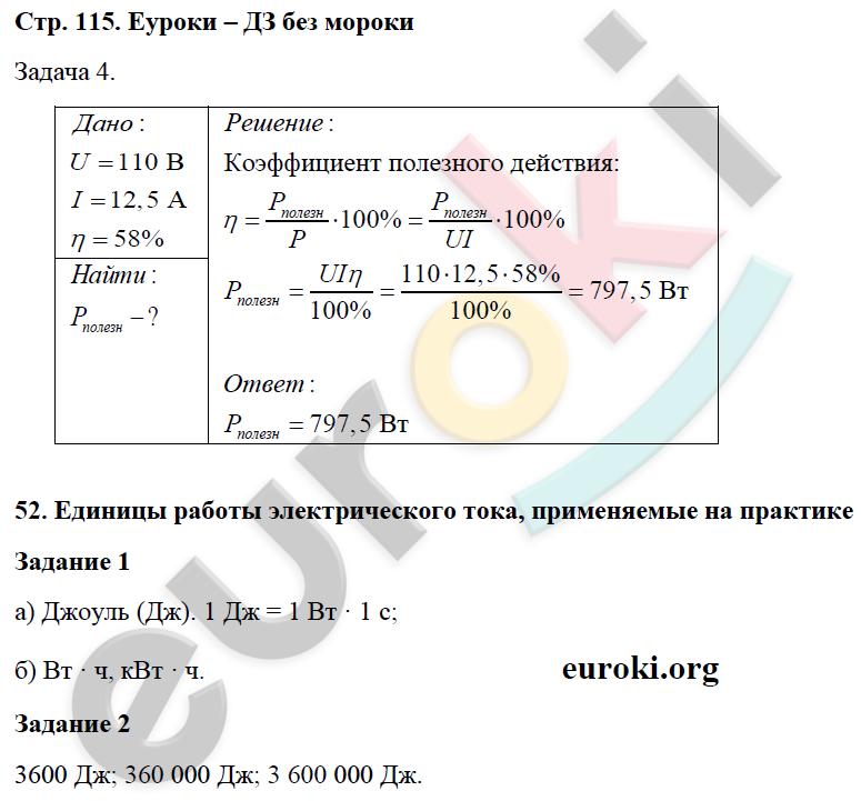 ГДЗ по физике 8 класс рабочая тетрадь Перышкин. Задание: стр. 115