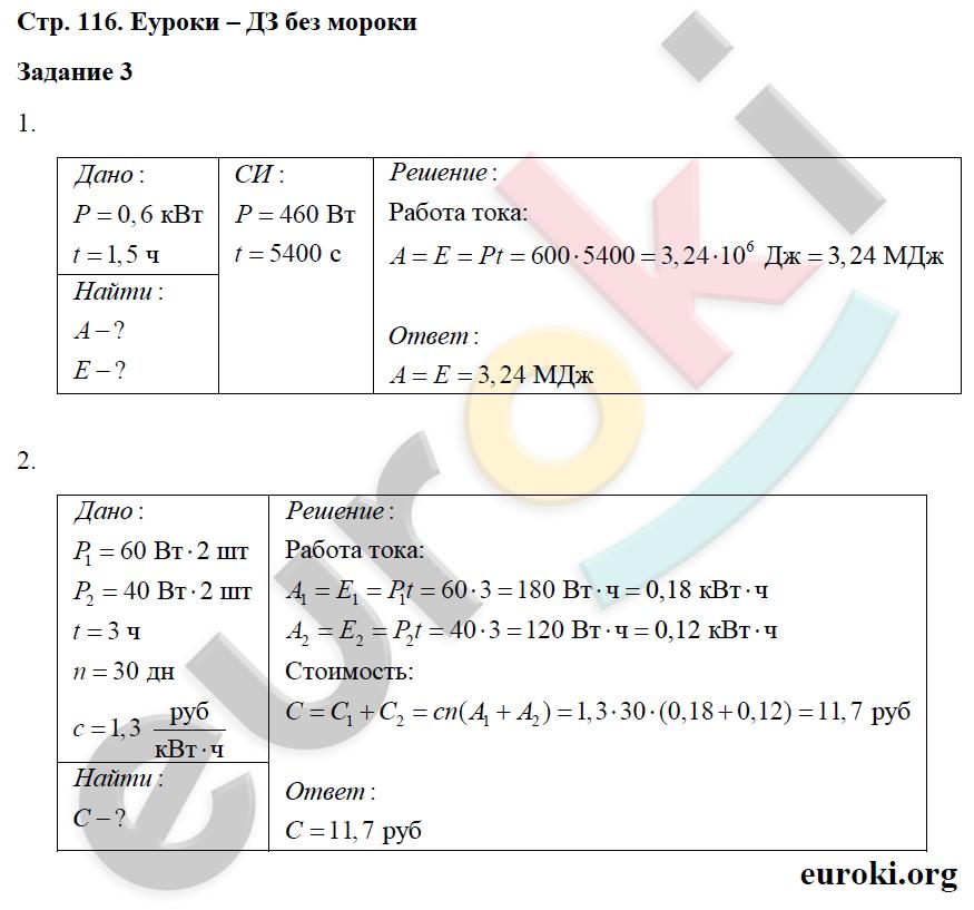ГДЗ по физике 8 класс рабочая тетрадь Перышкин. Задание: стр. 116