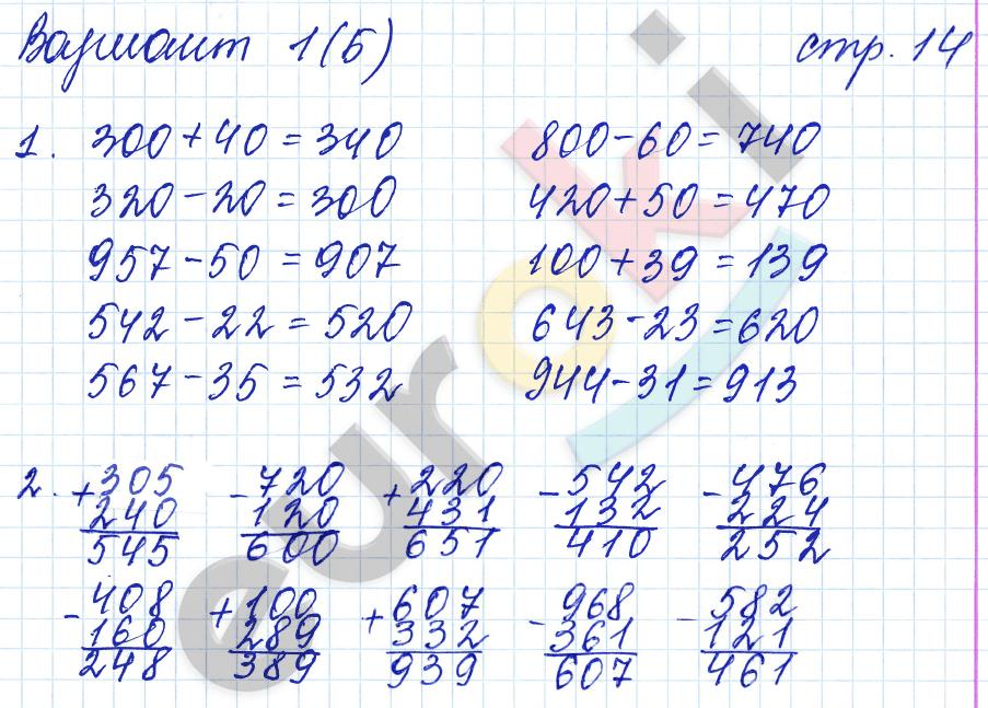 ГДЗ по математике 4 класс самостоятельные работы Самсонова, Моро Часть 1, 2. Задание: стр. 14
