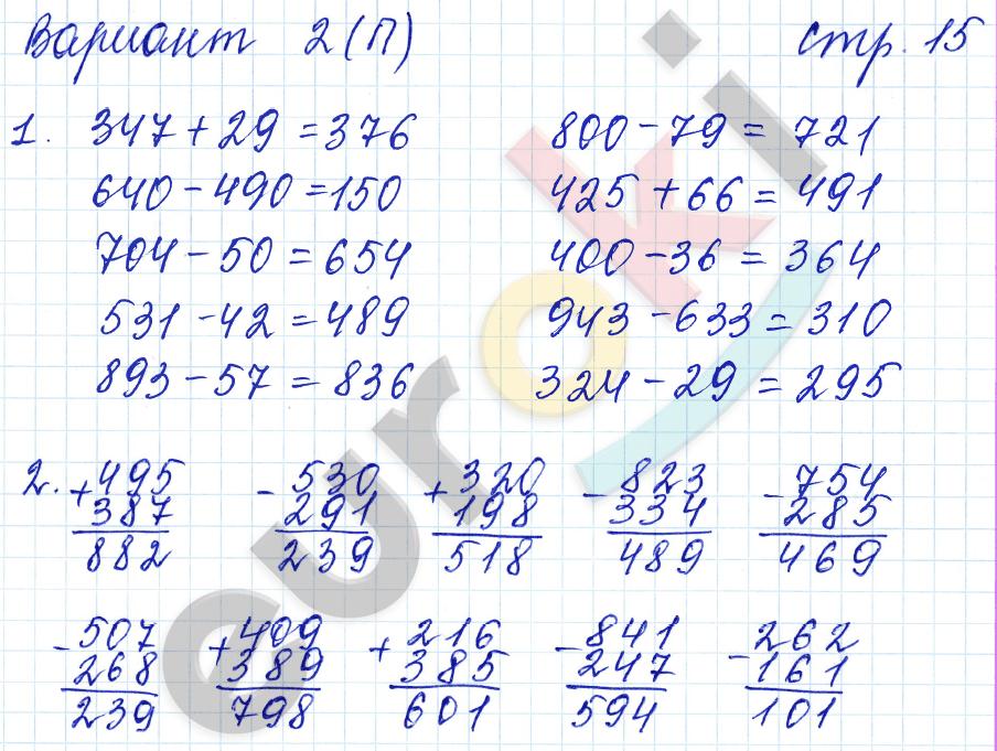 ГДЗ по математике 4 класс самостоятельные работы Самсонова, Моро Часть 1, 2. Задание: стр. 15