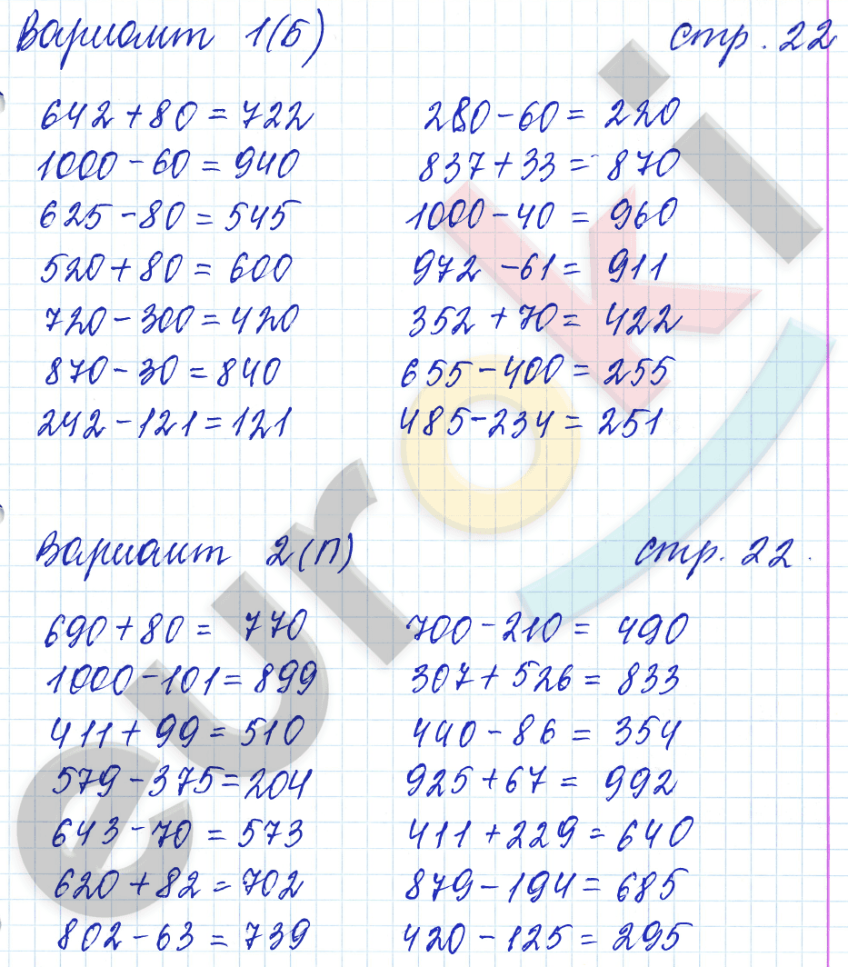 ГДЗ по математике 4 класс самостоятельные работы Самсонова, Моро Часть 1, 2. Задание: стр. 22