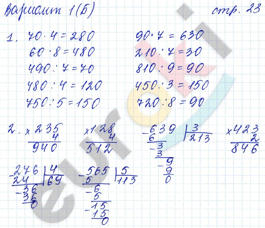 ГДЗ по математике 4 класс самостоятельные работы Самсонова, Моро Часть 1, 2. Задание: стр. 23