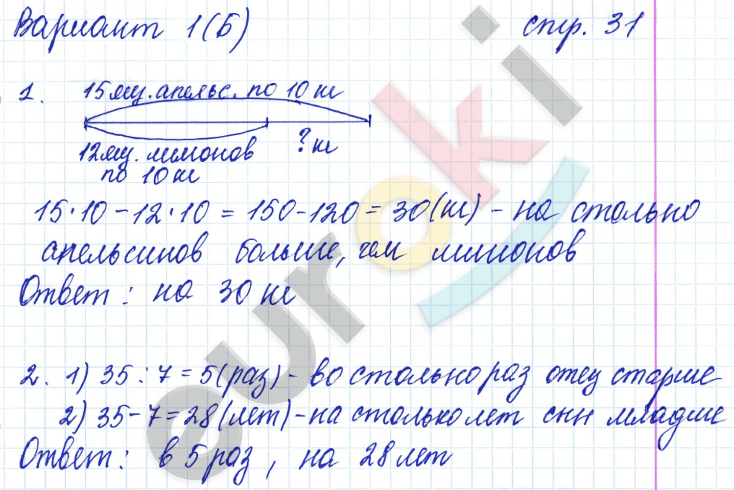 ГДЗ по математике 4 класс самостоятельные работы Самсонова, Моро Часть 1, 2. Задание: стр. 31