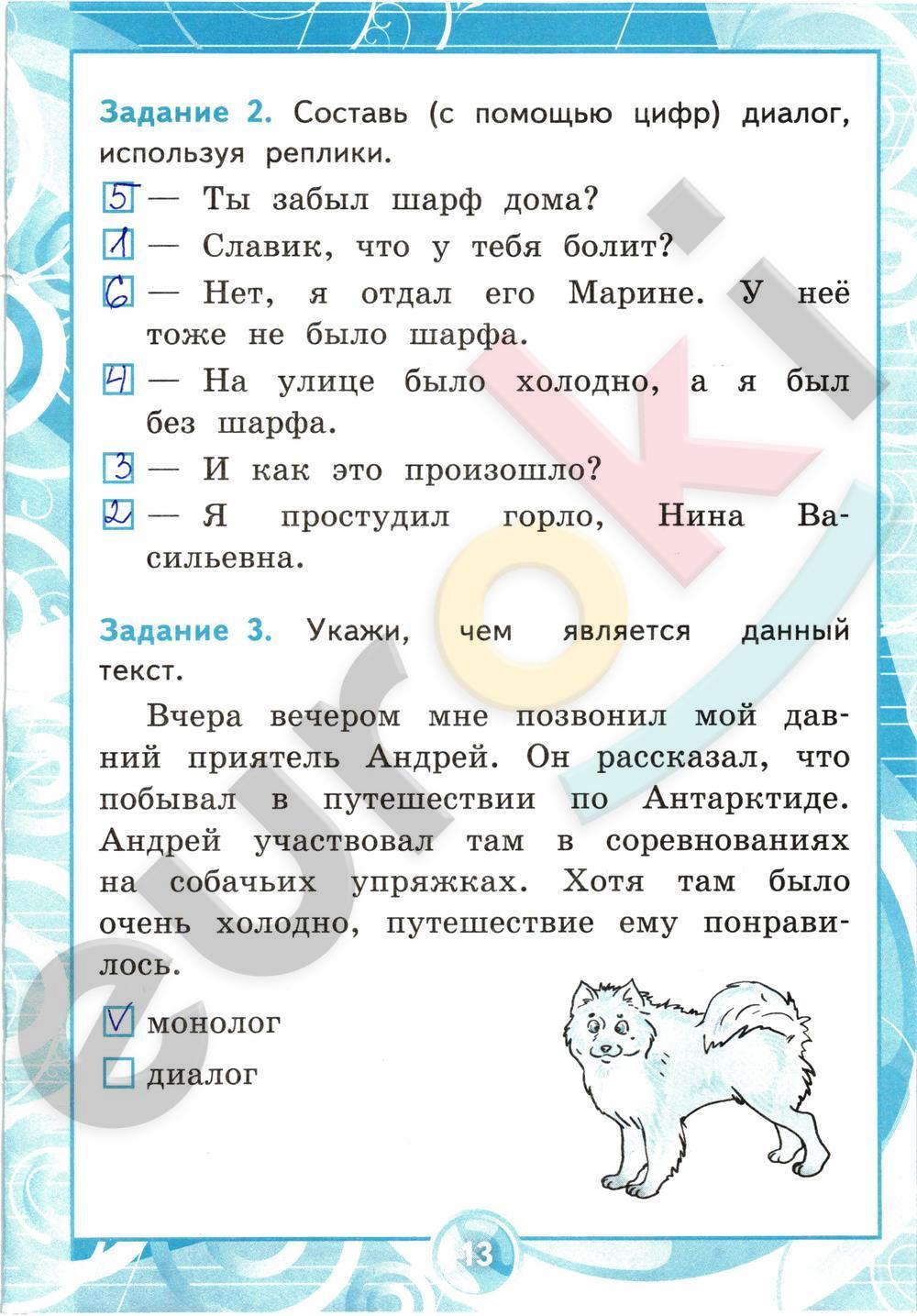 ГДЗ по русскому языку 2 класс контрольные работы Крылова Часть 1, 2. Задание: стр. 13