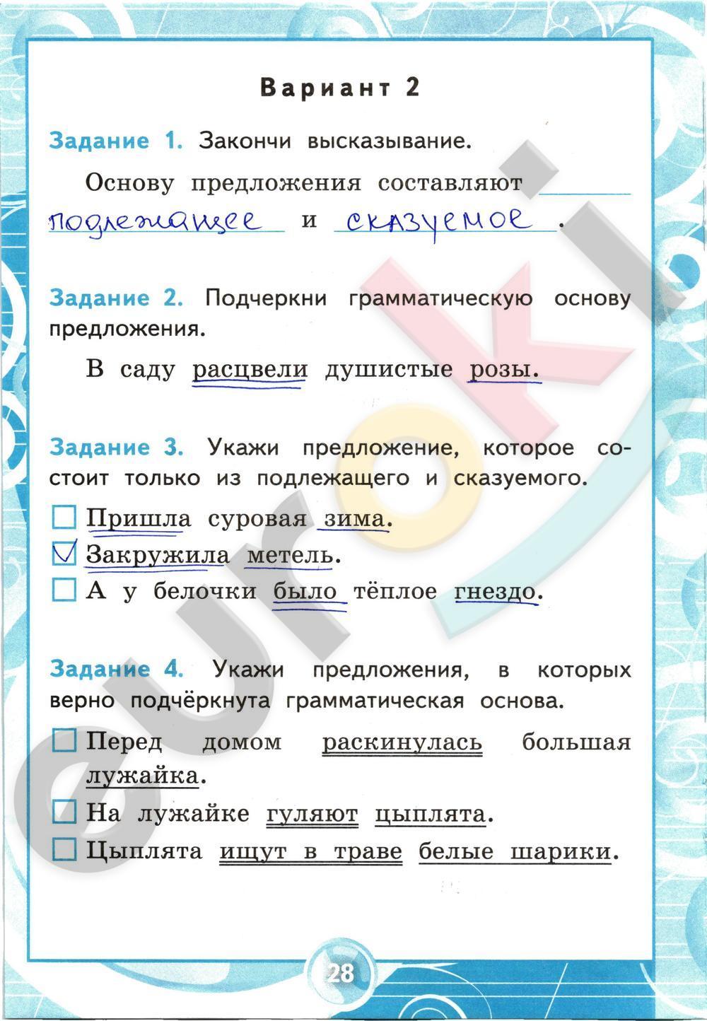 ГДЗ по русскому языку 2 класс контрольные работы Крылова Часть 1, 2. Задание: стр. 28