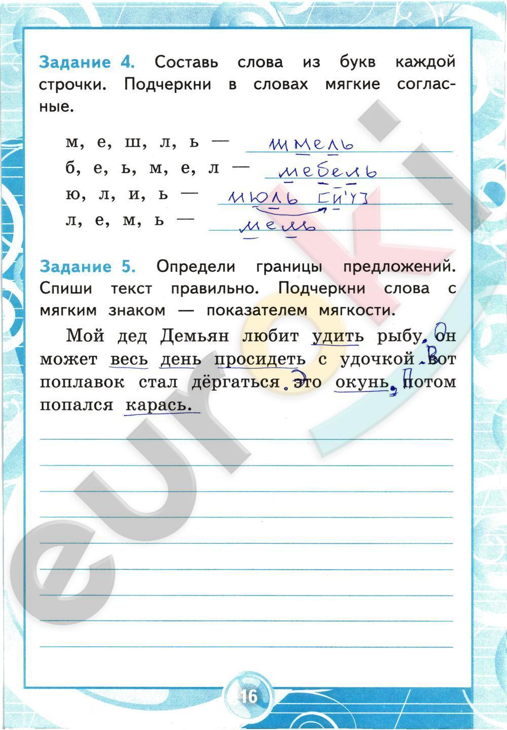 ГДЗ по русскому языку 2 класс контрольные работы Крылова Часть 1, 2. Задание: стр. 16