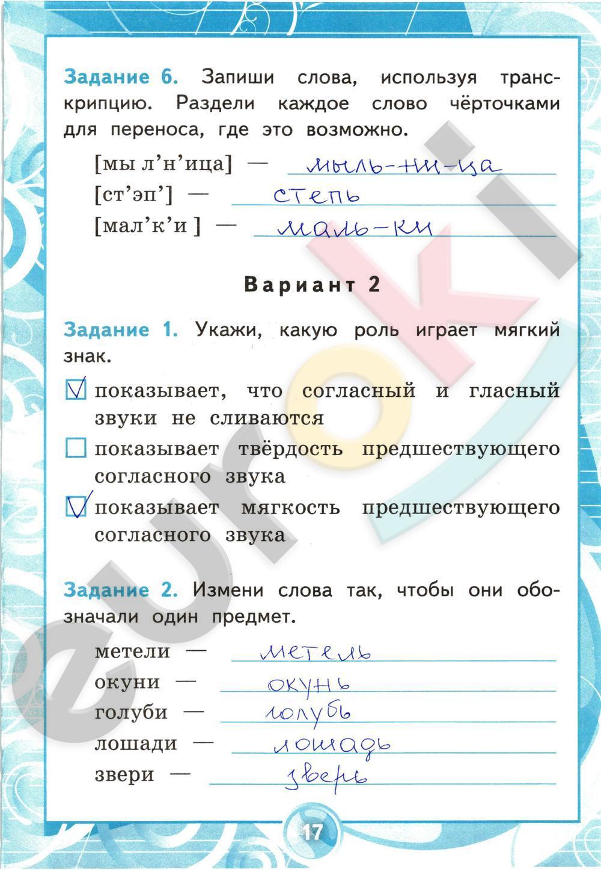 ГДЗ по русскому языку 2 класс контрольные работы Крылова Часть 1, 2. Задание: стр. 17
