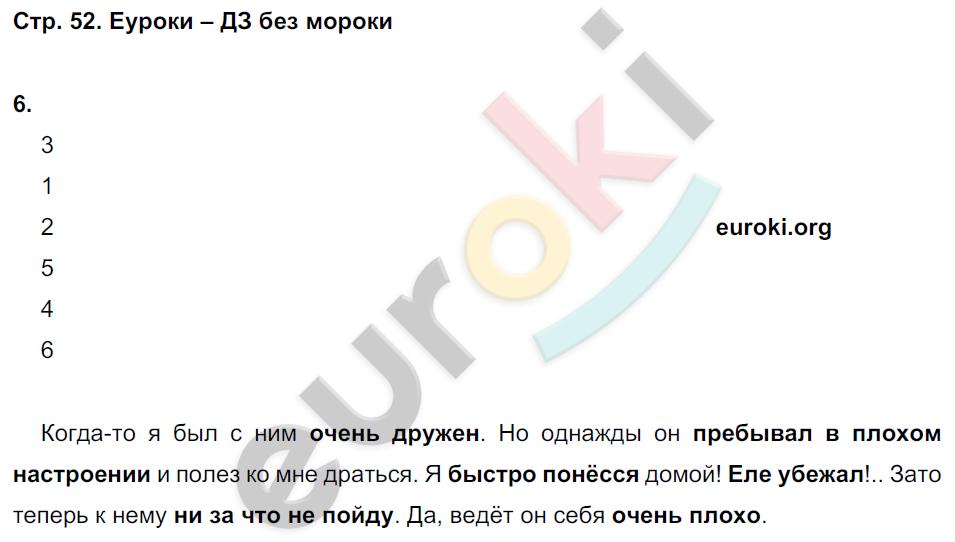 ГДЗ по русскому языку 3 класс контрольные работы Крылова Часть 1, 2. Задание: стр. 52