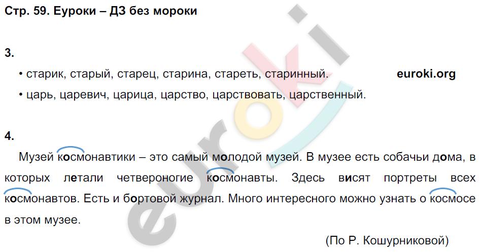 ГДЗ по русскому языку 3 класс контрольные работы Крылова Часть 1, 2. Задание: стр. 59