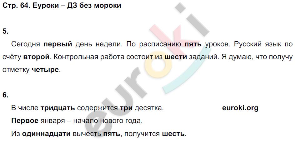 ГДЗ по русскому языку 3 класс контрольные работы Крылова Часть 1, 2. Задание: стр. 64