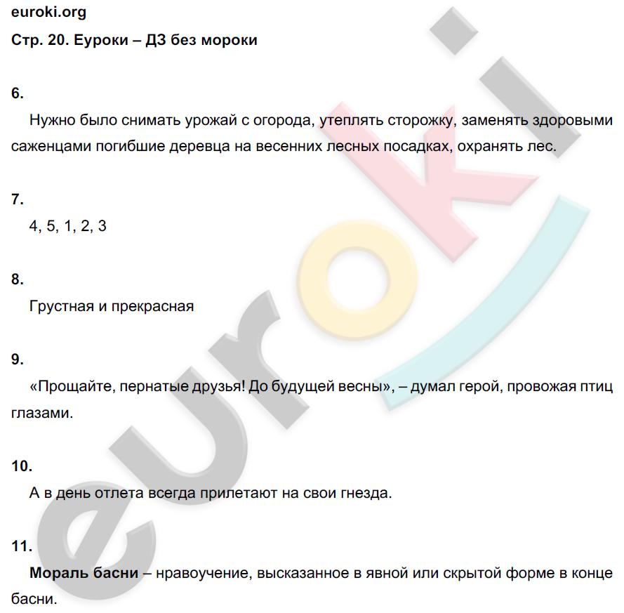 ГДЗ по литературе 4 класс тетрадь для контрольных работ Ефросинина Часть 1, 2. Задание: стр. 20