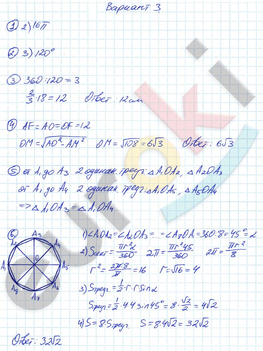 ГДЗ по геометрии 9 класс контрольные работы Мельникова КР-3. Длина окружности и площадь круга. Задание: Вариант 3