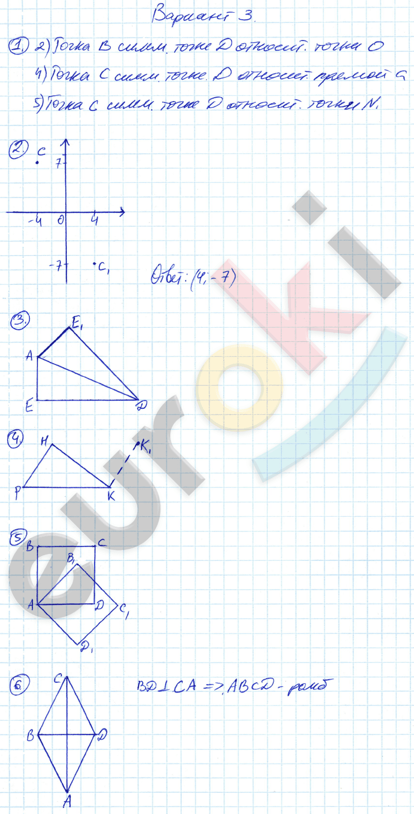 ГДЗ по геометрии 9 класс контрольные работы Мельникова КР-4. Движения. Задание: Вариант 3