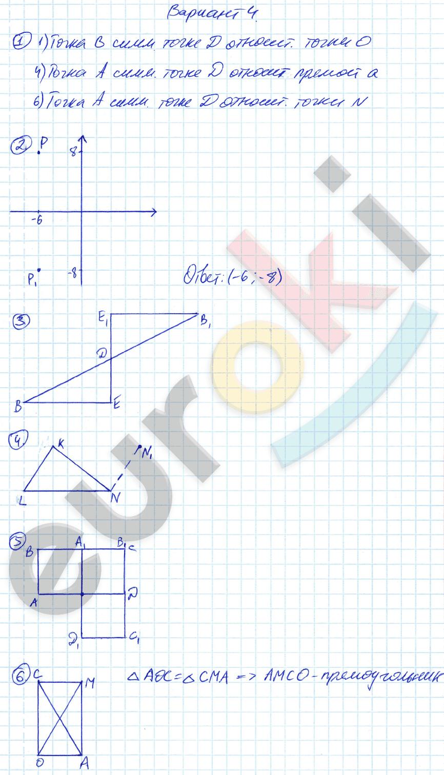 ГДЗ по геометрии 9 класс контрольные работы Мельникова КР-4. Движения. Задание: Вариант 4