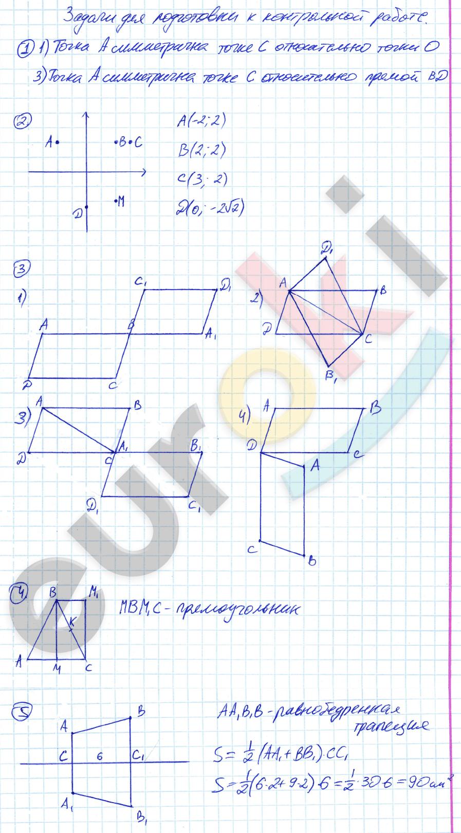 ГДЗ по геометрии 9 класс контрольные работы Мельникова КР-4. Движения. Задание: Задачи для подготовки к контрольной работе