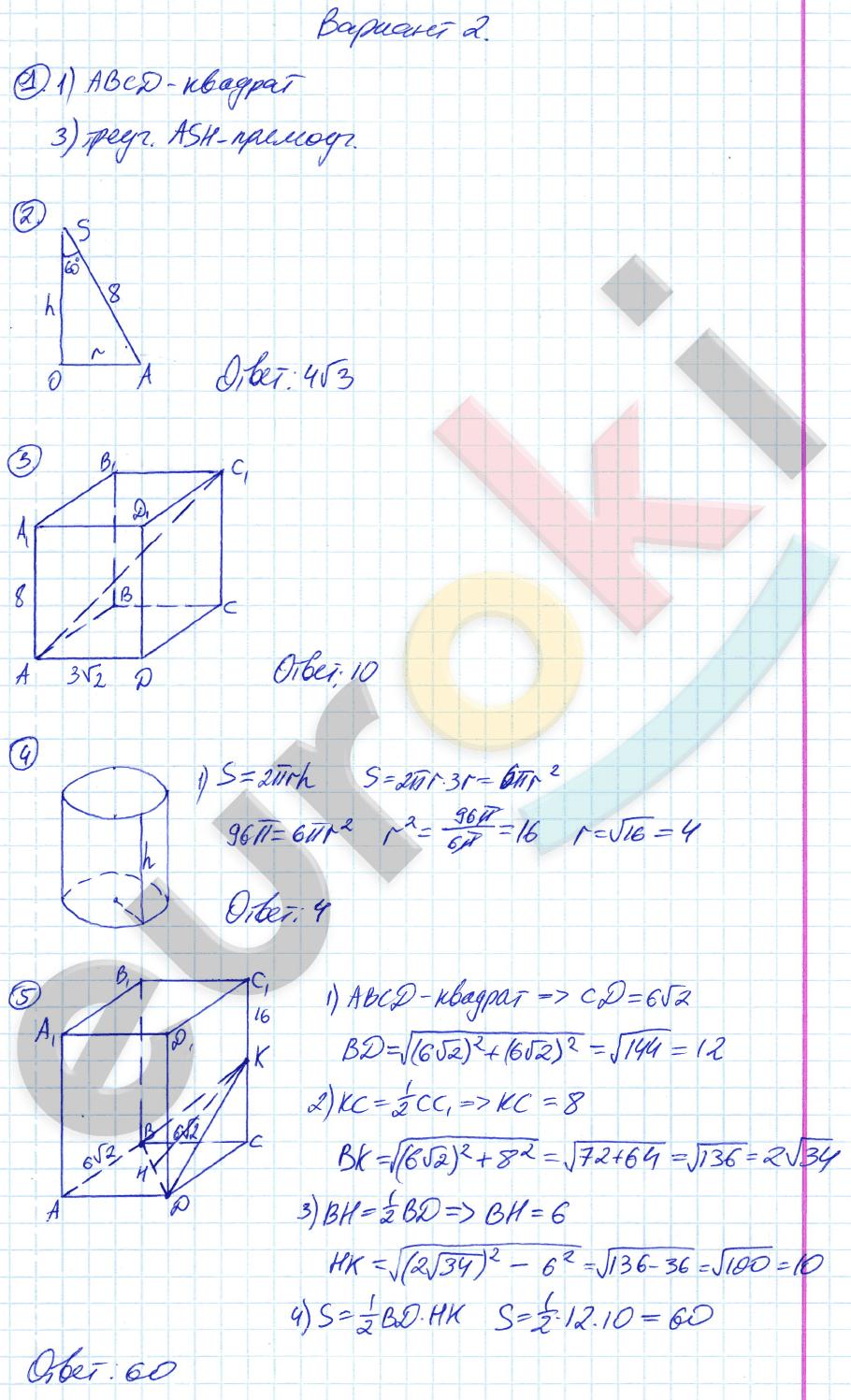 ГДЗ по геометрии 9 класс контрольные работы Мельникова КР-5. Начальные сведения из стереометрии. Задание: Вариант 2