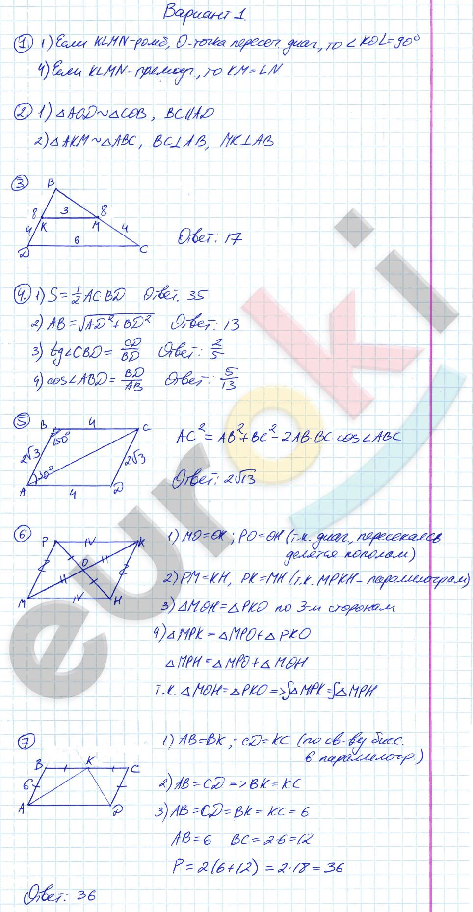 ГДЗ по геометрии 9 класс контрольные работы Мельникова КР-7. Итоговая за 7-9 классы. Задание: Вариант 1