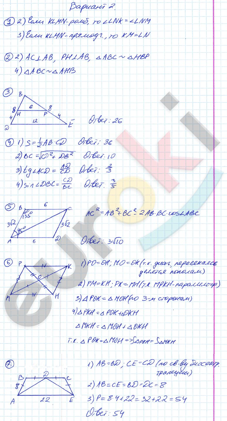 ГДЗ по геометрии 9 класс контрольные работы Мельникова КР-7. Итоговая за 7-9 классы. Задание: Вариант 2
