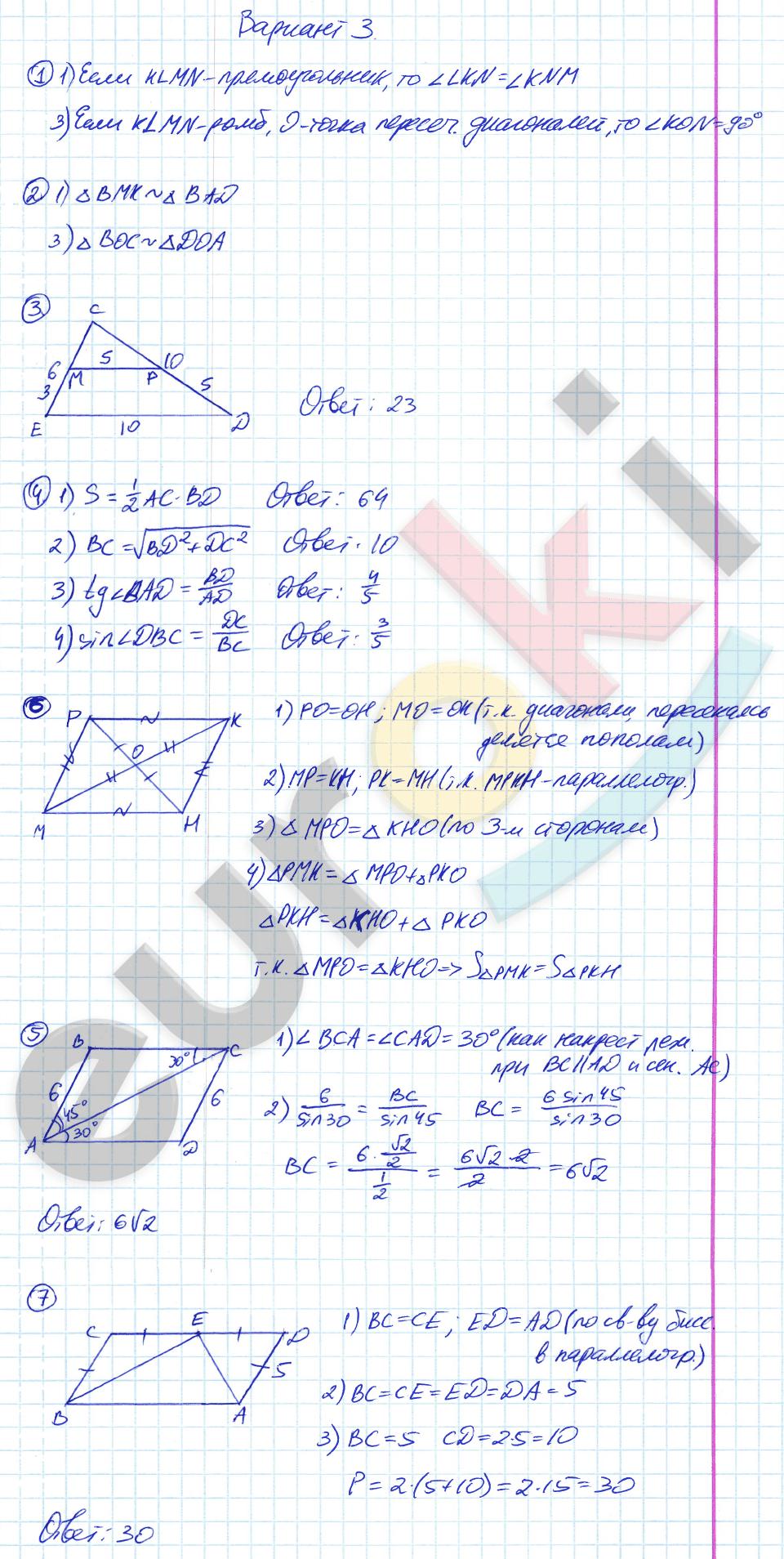 ГДЗ по геометрии 9 класс контрольные работы Мельникова КР-7. Итоговая за 7-9 классы. Задание: Вариант 3
