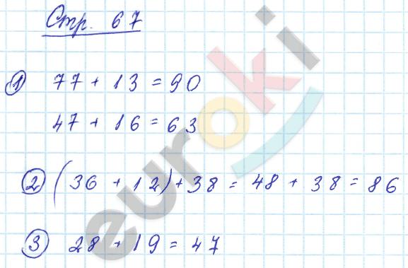 ГДЗ по математике 2 класс тетрадь для проверочных и контрольных работ Чуракова Часть 1, 2. Задание: стр. 67