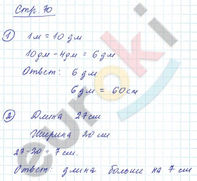 ГДЗ по математике 2 класс тетрадь для проверочных и контрольных работ Чуракова Часть 1, 2. Задание: стр. 70