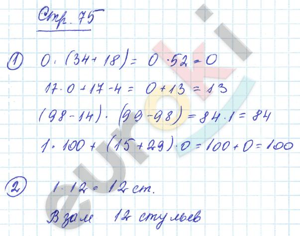 ГДЗ по математике 2 класс тетрадь для проверочных и контрольных работ Чуракова Часть 1, 2. Задание: стр. 75