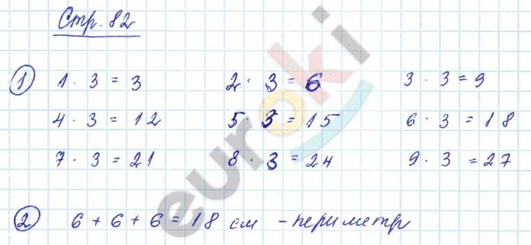 ГДЗ по математике 2 класс тетрадь для проверочных и контрольных работ Чуракова Часть 1, 2. Задание: стр. 82