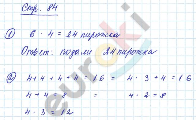 ГДЗ по математике 2 класс тетрадь для проверочных и контрольных работ Чуракова Часть 1, 2. Задание: стр. 84